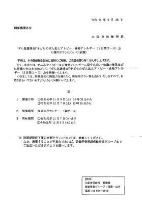 ぜん息講演会案内手紙pdfのサムネイル