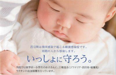 子どもを百日咳から守りましょうのサムネイル