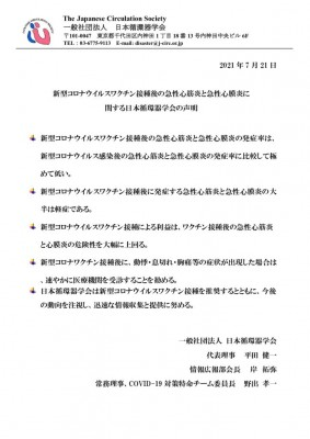 コロナワクチン心筋炎声明文 日本循環器病学会のサムネイル