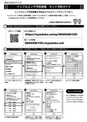 【ご利用ガイド】インフルエンザ予防接種予約のサムネイル